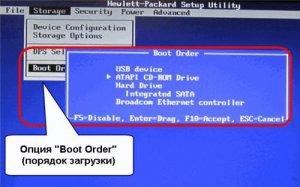 Загрузка с флешек в Hewlett Packard