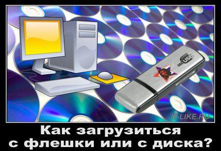 Как загрузиться с флешки на ноутбуке или с диска