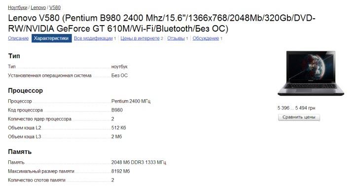Выбираем процессор и память ноутбука