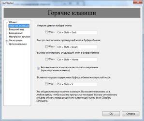 Программа для работы с буфером обмена Windows