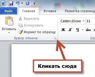 Расширенный буфер обмена Microsoft Office