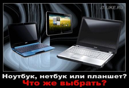Что лучше, ноутбук или планшет или нетбук