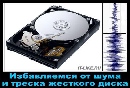 Что делать если шумит и трещит жесткий диск