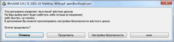 Запуск программы WinAAM