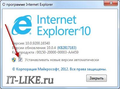 Автоматическое обновление Internet Explorer