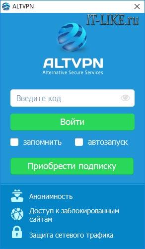 Главное окно AltVPN