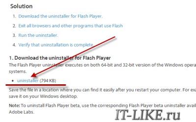 Как скачать программу для удаления Flash Player