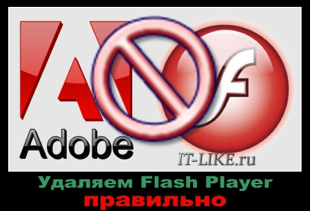 Как удалить Adobe Flash Player с компьютера