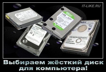 Как выбрать жесткий диск для компьютера