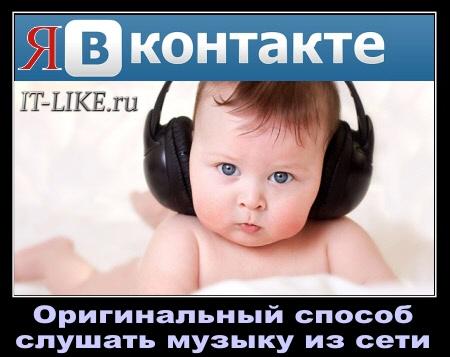 слушать музыку в контакте скачать