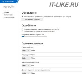 Настройки воспроизведения музыки из ВКонтакте