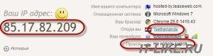 Новый IP адрес на 2ip.ru