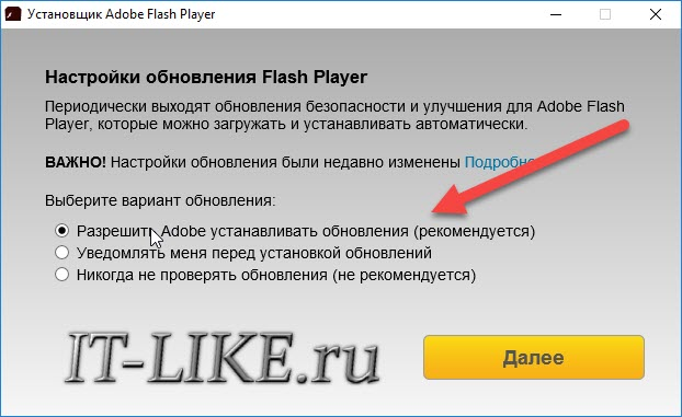 Разрешить устанавливать обновления Adobe Flash Player