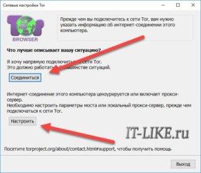 Tor-Browser для изменения IP адреса