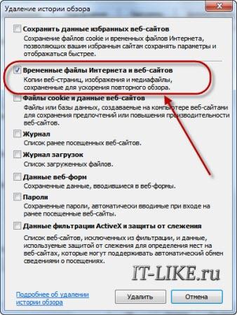 Кеш Internet Explorer