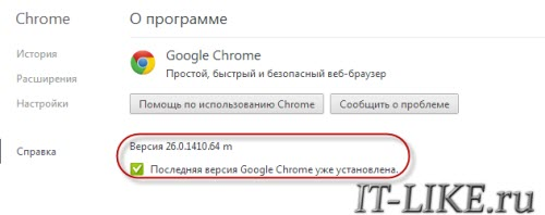 Проверка версии Google Chrome