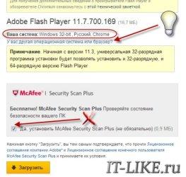 Загрузка установщика Adobe Flash Player