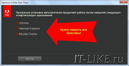 Предупреждение: Закрыть все браузеры