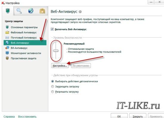 Настройка Веб-антивируса Касперского