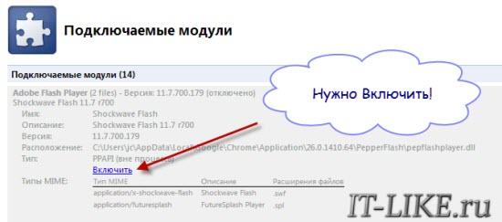 Как обновить модуль adobe flash player в яндекс браузере на виндовс 7 - 1e9