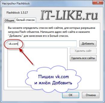 Добавить ВКонтакте в белый список
