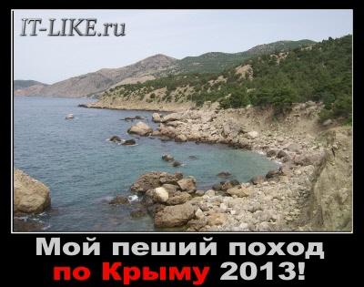 Мой пеший поход по Крыму 2013
