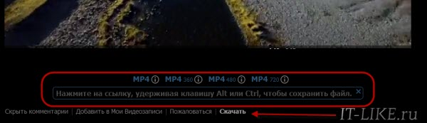 Кнопка скачать для видео в контакте