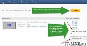 Как скачать видео с помощью savefrom.net