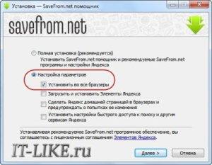 Установка расширений в браузеры