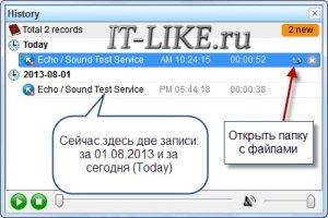 История записей разговоров в скайпе