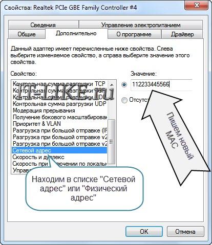 Как переменить MAC адресок компьютера во Windows 0/8