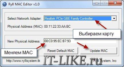Как поменять мак адрес в Ryll Editor