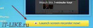 Как записать видео с экрана онлайн