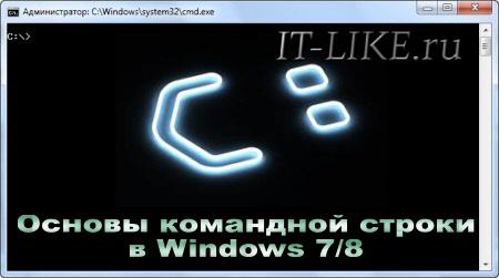 Что такое и как запустить командную строку Windows 7, основные команды