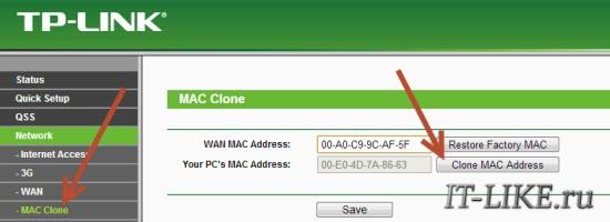 Клонирование MAC адреса на роутере TP Link
