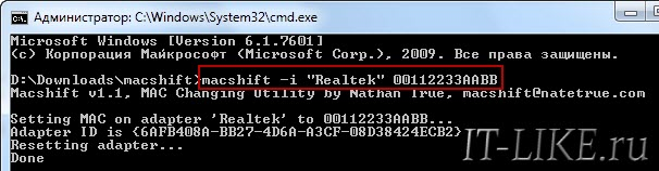 Меняем MAC адресочек компьютера от через macshift