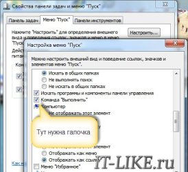 Как включить меню выполнить в Windows 7