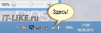 Открыть Центр управления сетями в Windows 8