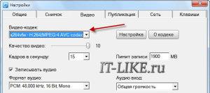 Выбор кодека для записи видео с экрана