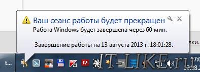Таймер выключения компьютера из командной строки