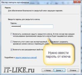 Импортирование ключа EFS в Windows 7