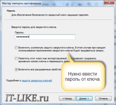 Импортирование ключа EFS