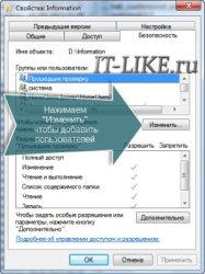 Изменить права доступа к папкам в Windows 7