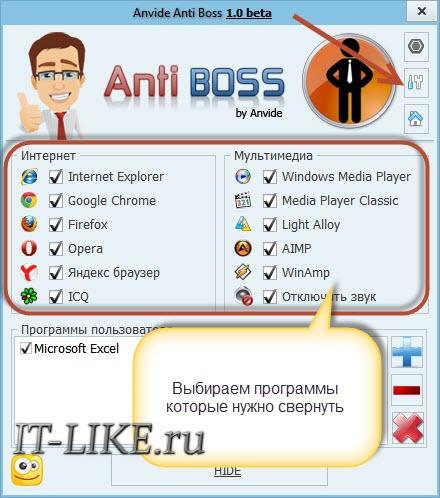 Анти БОС