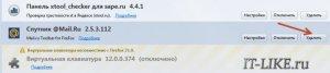 Как удалить Спутник Mail.ru в Mozilla Firefox