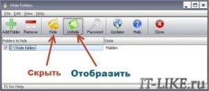 Скрыть папку в Hide Folders