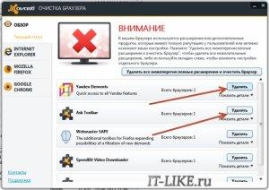 Как удалить Элементы Яндекса