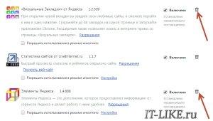 Удалить расширения Элементы Яндекса и Визуальные закладки в гугл хром