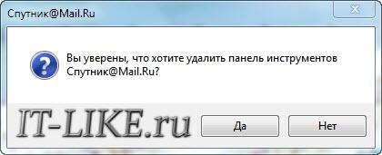 удаление панели инструментов Спутник Mail.ru