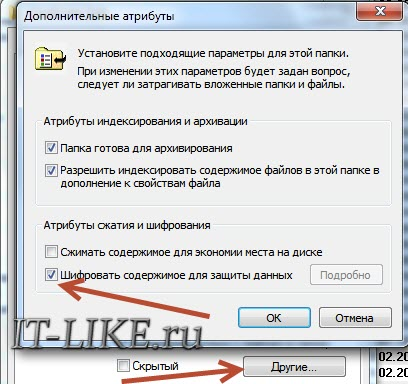 Зашифровать папку под файловой системой EFS